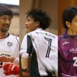 【関東リーグ1部】第16節結果 ファイル、カフリンガ、ゾットが最終節にて優勝を争う。