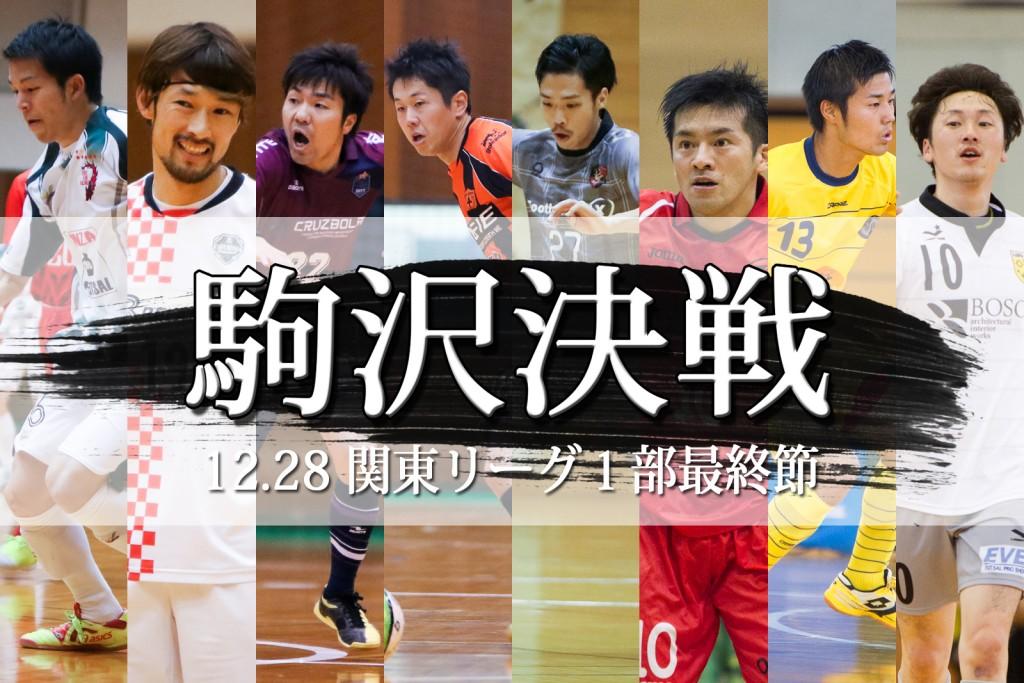 komazawa2014
