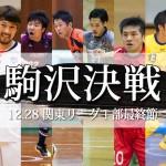 【関東リーグ1部】最終節の見どころはコレ! すべての試合が気持ちの勝負!