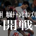 【第15回地域CL】地域日本一を決める大会、今年も始まりますよ。
