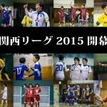 【関西リーグ2015】 関西トップリーグついに開幕。豊富なイベントも注目!