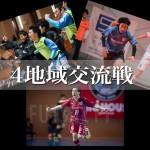 【地域リーグ】23、24日静岡県にて4地域交流戦が開催