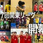 【関東1部】 第17回関東リーグ1部開幕! 開幕は奥戸へGO!