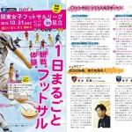 【関東女子】関東女子フットサルリーグin足立! 親子フットサル体験会も実施。