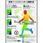 第1回ソーシャルフットボール国際大会が2月に開催。日本代表監督にはシュライカー・奥田 亘も。
