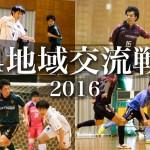 5月4・5日、静岡にて4地域交流戦が開催!!