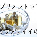 「サプリメント?痩せる薬!?・・・マジか1つちょうだい!・・・の巻」-亜麻色のPIVOの乙女 vol.33