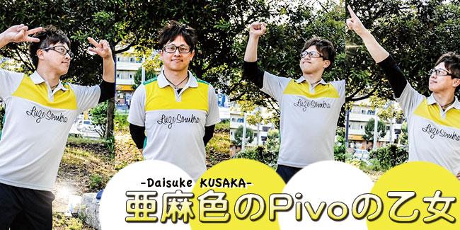 kusaka_column
