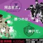 【関西1部リーグ】「後輩達へ」神戸大x同志社卒業生より